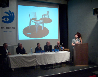 טקס אות העיצוב הראשון, מוזיאון רמת גן